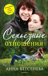 Купить книгу Серьезные отношения, автора Анны Берсеневой