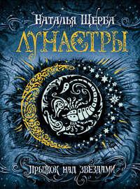 Книга Прыжок над звёздами - Автор Наталья Щерба