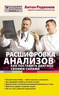 Книга Расшифровка анализов: как поставить диагноз своими силами - Автор Антон Родионов
