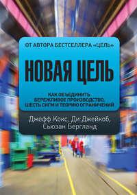 Книга Новая цель. Как объединить бережливое производство, шесть сигм и теорию ограничений - Автор Джефф Кокс