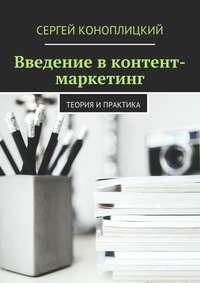 Книга Введение в контент-маркетинг. Теория и практика