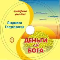 Купить книгу Деньги от Бога, автора Людмилы Голубовской