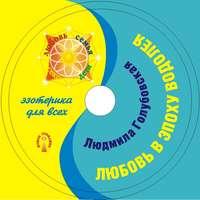 Купить книгу Любовь в эпоху Водолея, автора Людмилы Голубовской
