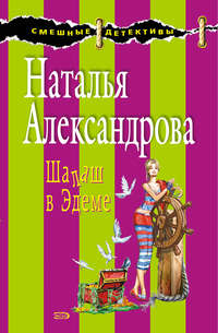 Купить книгу Шалаш в Эдеме, автора Натальи Александровой