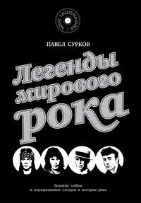 Купить книгу Легенды мирового рока, автора Павла Суркова