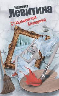Купить книгу Стопроцентная блондинка, автора Наталии Левитиной