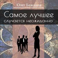 Купить книгу Самое лучшее случается неожиданно…, автора Олега Бажанова