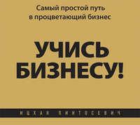 Купить книгу Учись бизнесу! Самый простой путь в процветающий бизнес, автора Ицхака Пинтосевича
