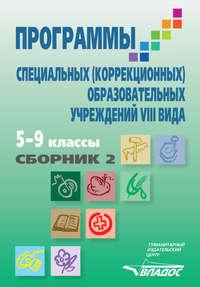 Книга Программы специальных (коррекционных) образовательных учреждений VIII вида. 5–9 классы. Сборник 2