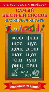 Купить книгу Самый быстрый способ научиться читать. Слоговые таблицы, автора О. В. Узоровой