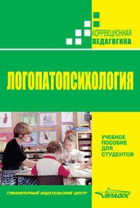 Купить книгу Логопатопсихология, автора Коллектива авторов