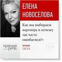 Купить книгу Лекция «Как мы выбираем партнера и почему так часто ошибаемся?», автора Елены Новоселовой