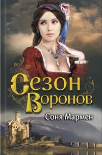 Купить книгу Сезон воронов, автора Сони Мармена