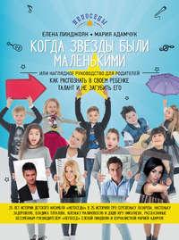 Купить книгу Как распознать в своём ребенке талант и не загубить его, автора Марии Адамчук