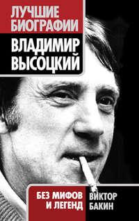 Купить книгу Владимир Высоцкий. Жизнь после смерти, автора Виктора Бакина