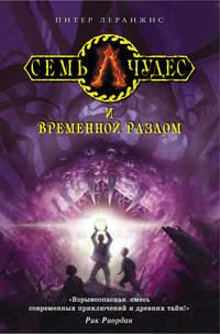 Книга Семь чудес и временной разлом - Автор Питер Леранжис