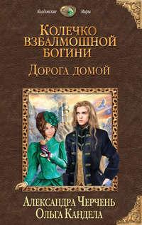 Купить книгу Дорога домой, автора Александры Черчень