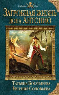 Купить книгу Загробная жизнь дона Антонио, автора Татьяны Богатыревой
