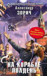Купить книгу На корабле полдень, автора Александра Зорича