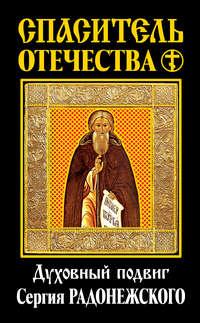 Купить книгу Спаситель Отечества. Духовный подвиг Сергия Радонежского (сборник), автора Евгения Трубецкого