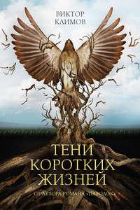 Книга Тени коротких жизней
