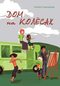 Купить книгу Дом на колёсах, автора Галины Соколинской