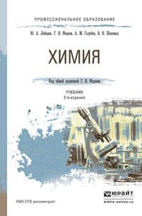 Купить книгу Химия 2-е изд., пер. и доп. Учебник для СПО, автора Юрия Александровича Лебедева