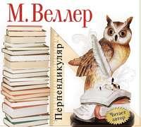 Купить книгу Перпендикуляр, автора Михаила Веллера