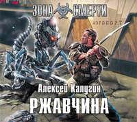 Купить книгу Ржавчина, автора Алексея Калугина