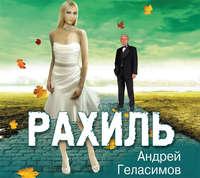 Купить книгу Рахиль, автора Андрея Геласимова