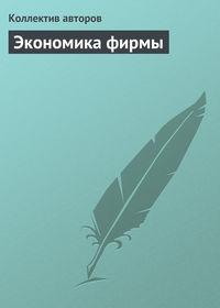 Купить книгу Экономика фирмы, автора Коллектива авторов