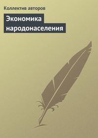 Купить книгу Экономика народонаселения. Учебник, автора Коллектива авторов