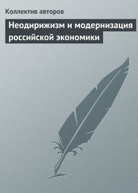 Купить книгу Неодирижизм и модернизация российской экономики, автора Коллектива авторов