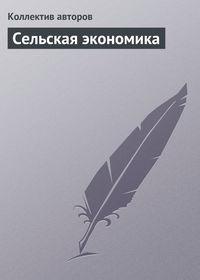 Купить книгу Сельская экономика, автора Коллектива авторов