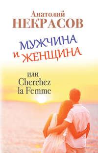 Купить книгу Мужчина и Женщина, или Cherchez La Femme, автора Анатолия Некрасова