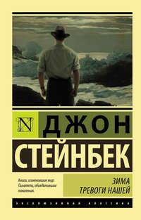 Купить книгу Зима тревоги нашей, автора Джона Стейнбека