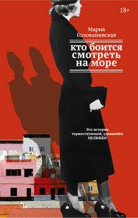 Купить книгу Кто боится смотреть на море, автора Марии Голованивской