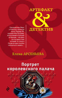 Купить книгу Портрет королевского палача, автора Елены Арсеньевой