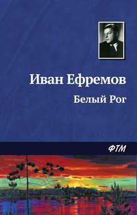 Купить книгу Белый Рог, автора Ивана Ефремова