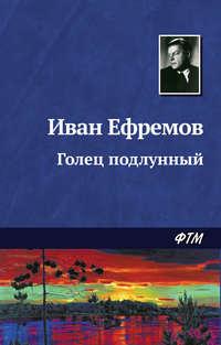 Купить книгу Голец Подлунный, автора Ивана Ефремова