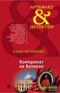 Купить книгу Компромат на Ватикан, автора Елены Арсеньевой