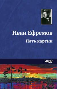 Книга Пять картин - Автор Иван Ефремов