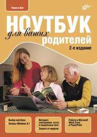 Ноутбук для ваших родителей (pdf+epub)