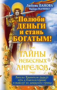 Купить книгу Полюби деньги и стань богатым!, автора Варвары Ткаченко