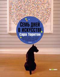 Купить книгу Семь дней в искусстве, автора Сары Торнтон