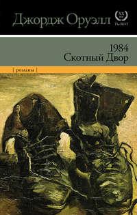 Купить книгу 1984. Скотный двор (сборник), автора Джорджа Оруэлла