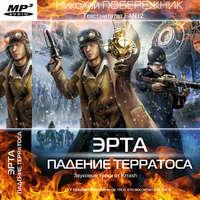 Купить книгу Падение Терратоса, автора Николая Побережника