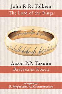 Купить книгу Властелин Колец, автора Джона Толкина