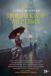 Купить книгу Инспектор мертвых, автора Дэвида Моррелла