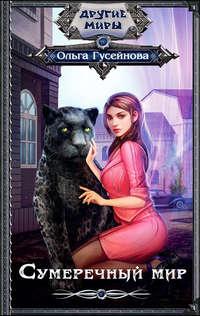 Купить книгу Сумеречный мир, автора Ольги Гусейновой